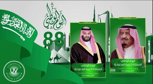 اليوم الوطني بالمملكة العربية السعودية