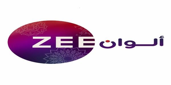 تردد قناة زي ألوان الجديد 2019