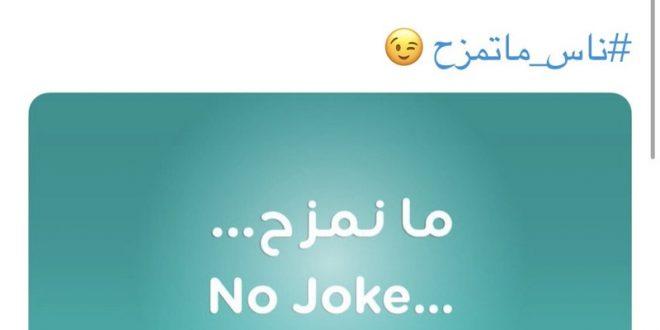 طيران ناس حملة ما نمزح