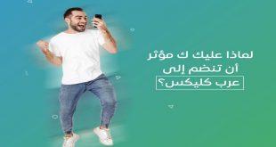 موقع عرب كليك